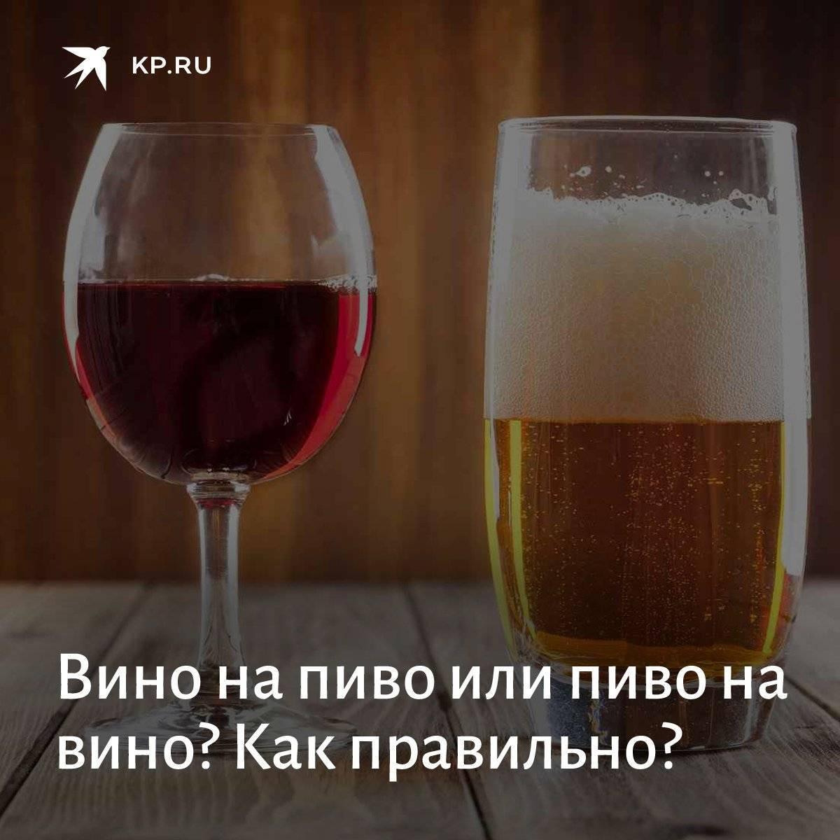 Что вреднее для здоровья вино или водка | польза и вред