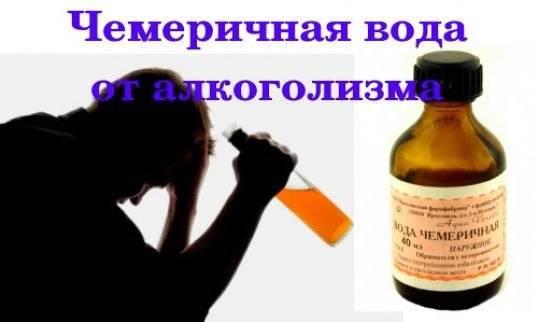 Свойства чемеричной воды от алкоголизма: дозировка, применение | nail-trade.ru
