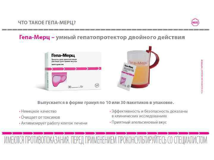 Что из препаратов лучше: гепа-мерц или эссенциале форте