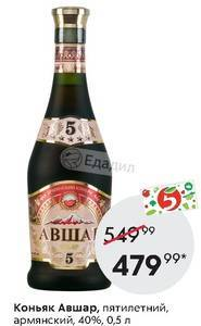 Какие марки армянского коньяка мы не рекомендуем покупать в сетевых магазинах и почему? | пивко и рыбка | яндекс дзен
