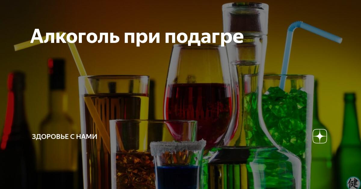 Влияние алкогольных напитков на течение подагры: что можно пить