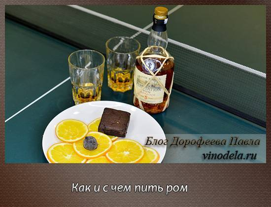 Чем закусывают ром – onapitkah.info