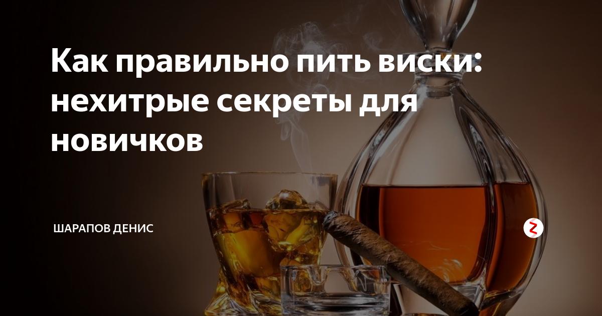 Как и с чем правильно пить виски без лишнего пафоса