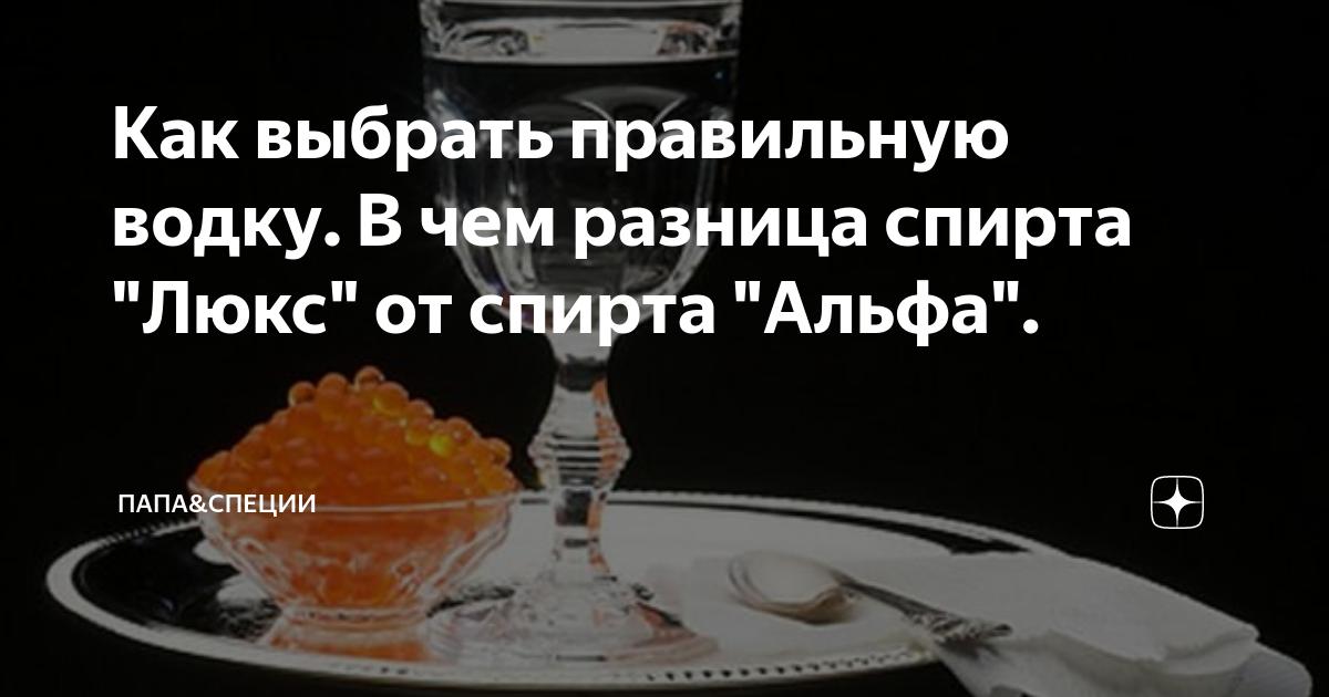 Какой спирт лучше альфа или люкс экстра, метиловый или этиловый