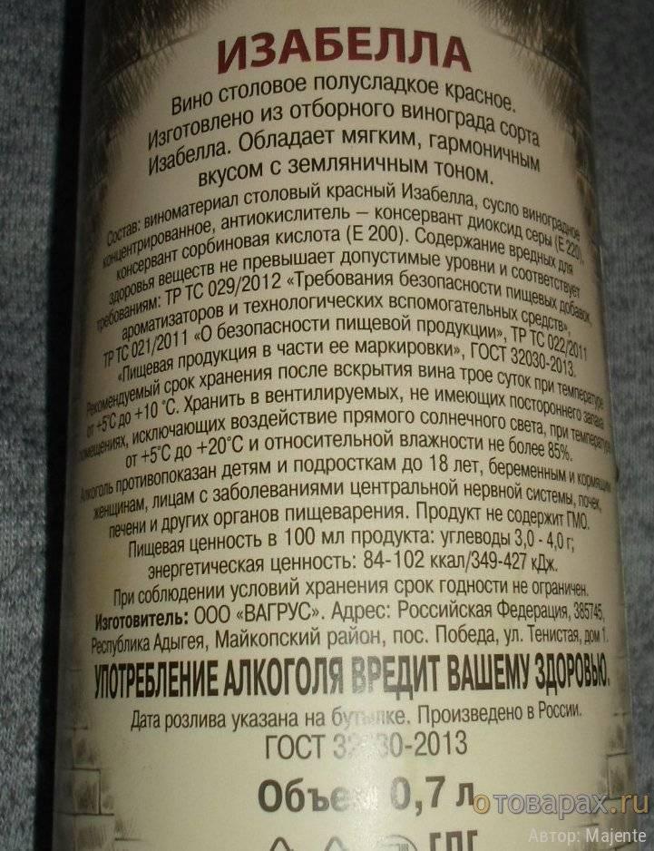 Вино из винограда изабелла: простые рецепты в домашних условиях