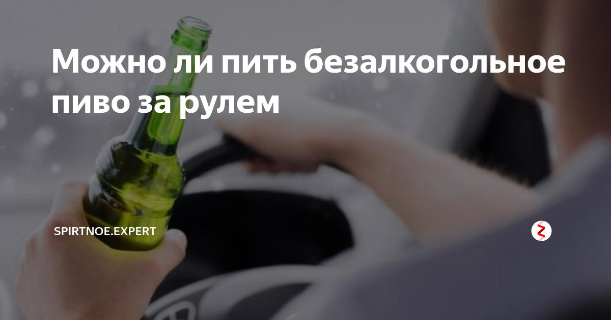 Можно ли пить безалкогольное пиво за рулем: сколько можно употребить, проценты промилле