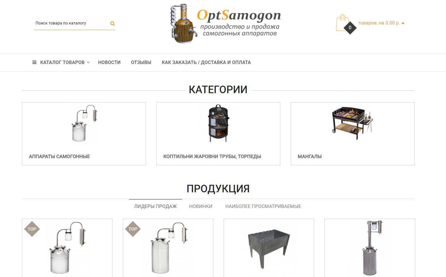 Интернет-магазин самогонных аппаратов «samogon-pro»: обзор товара, цены, скидки, комплектация оборудования, сопутствующие товары