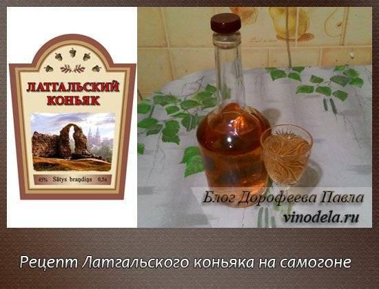 Коньяк по-латгальски: рецепты приготовления, советы