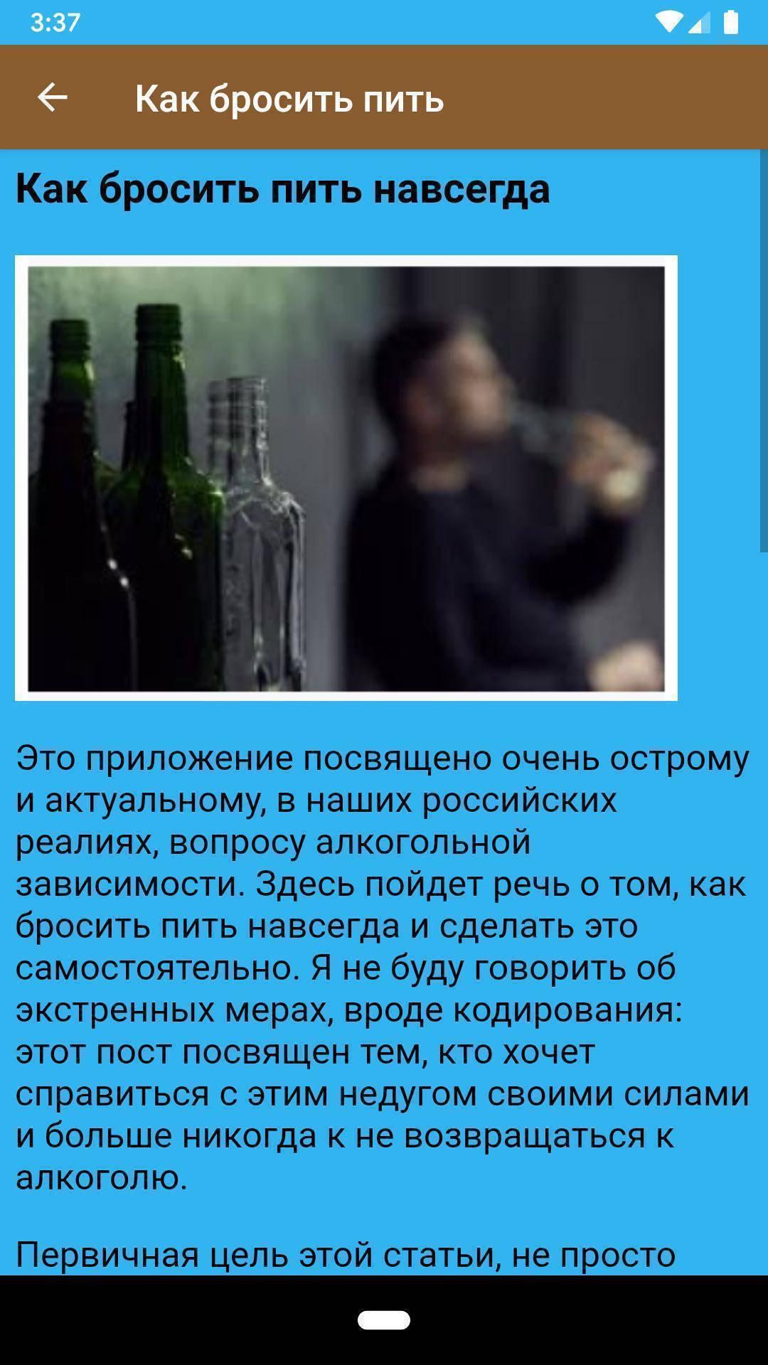 Как бросить алкоголь