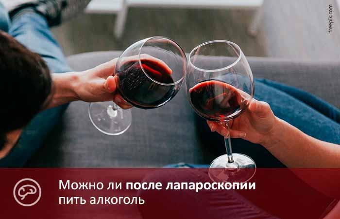 Через сколько времени после лапароскопии можно употреблять алкоголь | medeponim.ru