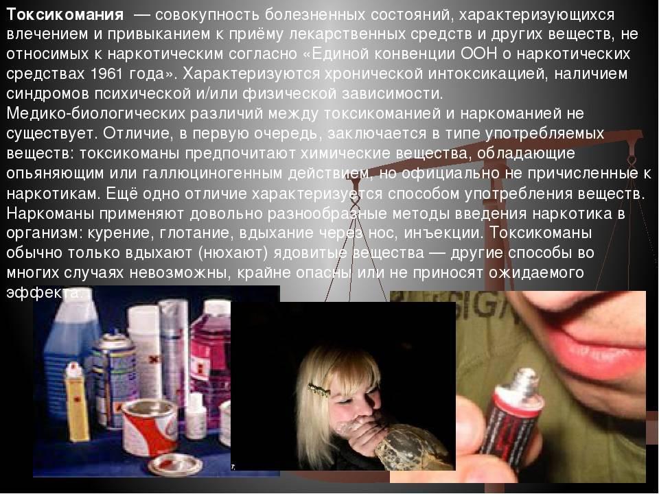 Эзотерика об алкоголизме, наркомании и табакокурении