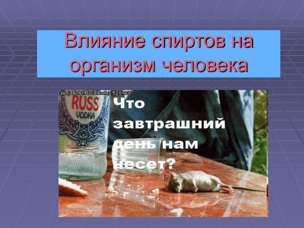 Этиловый спирт: можно ли пить, вред и последствия