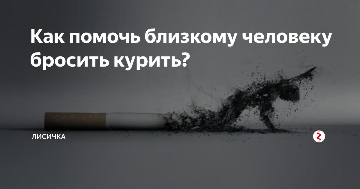 Заговор от курения – верный способ бросить курить