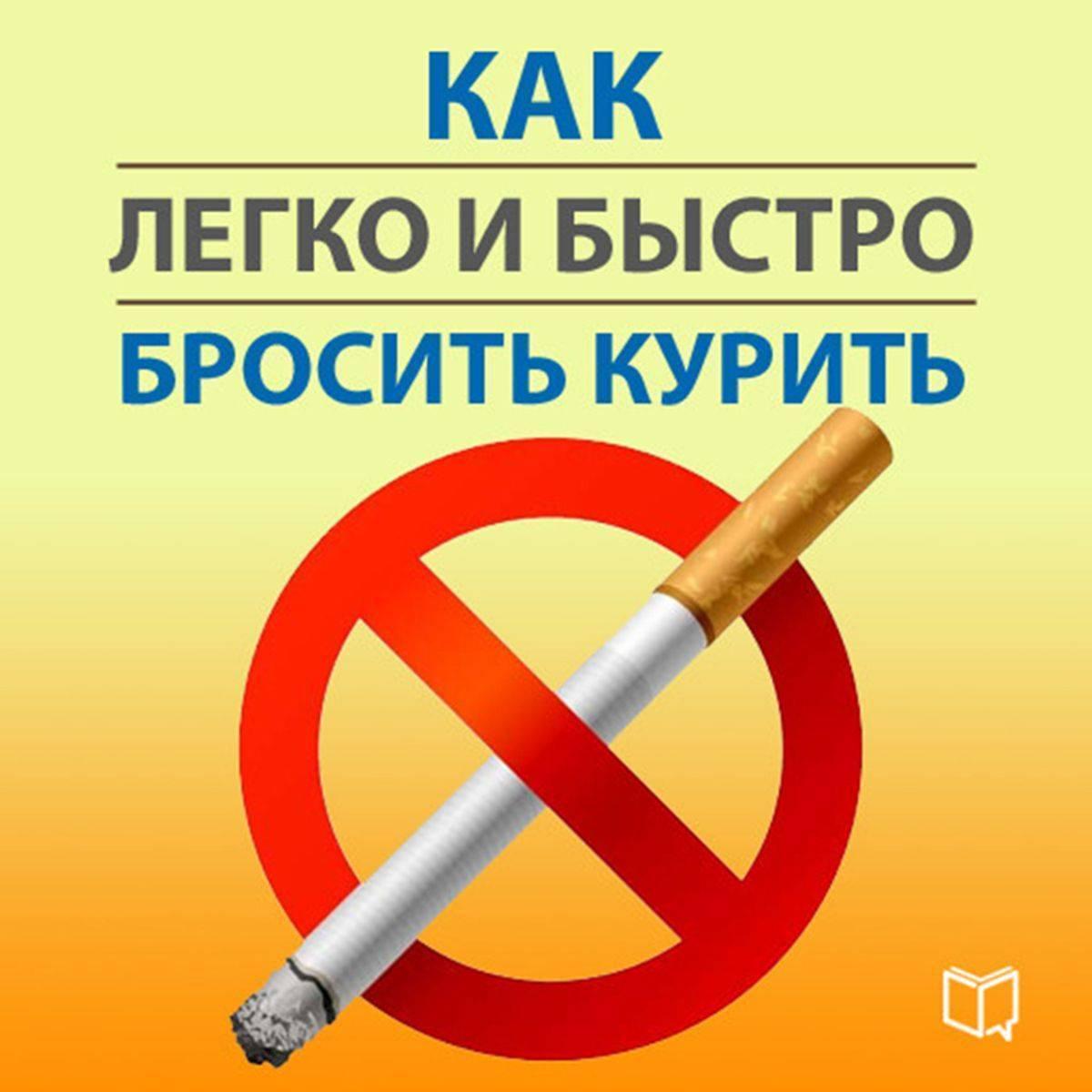 Методы для быстрого избавления от курения в домашних условиях