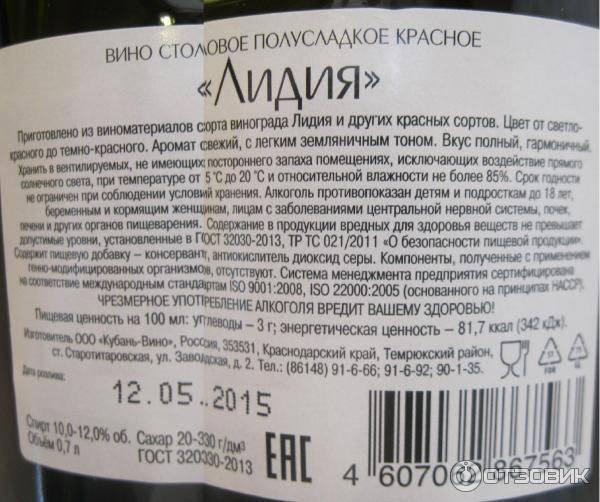 Вино из винограда лидия — сад и огород