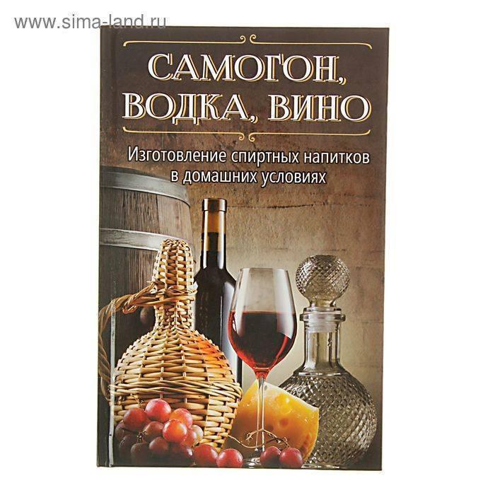 Ирина байдакова ★ самогон и другие спиртные напитки домашнего приготовления читать книгу онлайн бесплатно