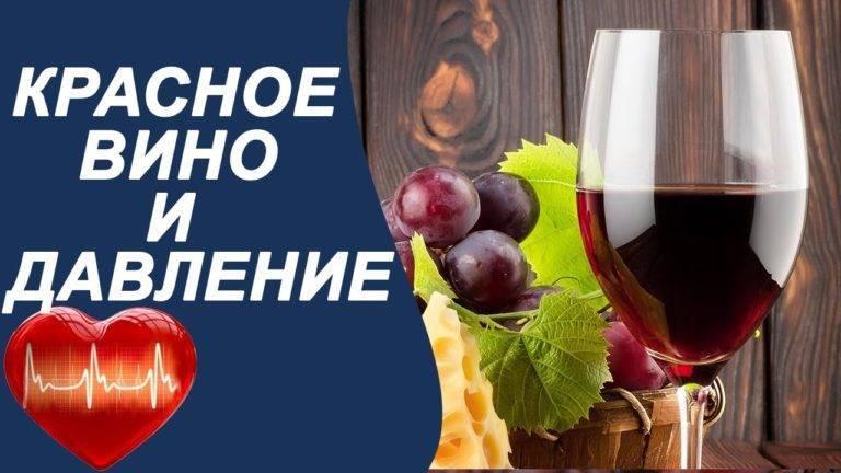Красное вино повышает или понижает артериальное давление