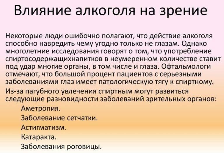 Как алкоголь влияет на зрение | essilor russia