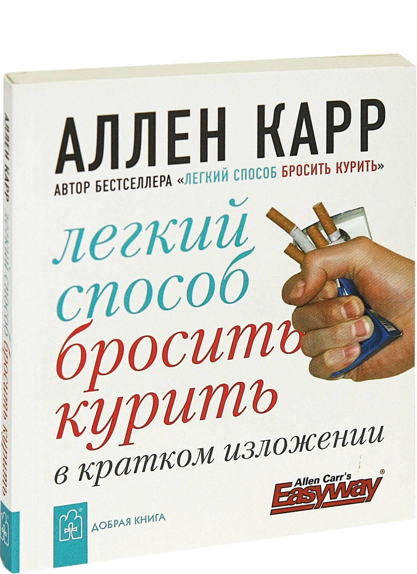 Заговор от курения: сильный, чтобы бросить, на сигареты, на себя