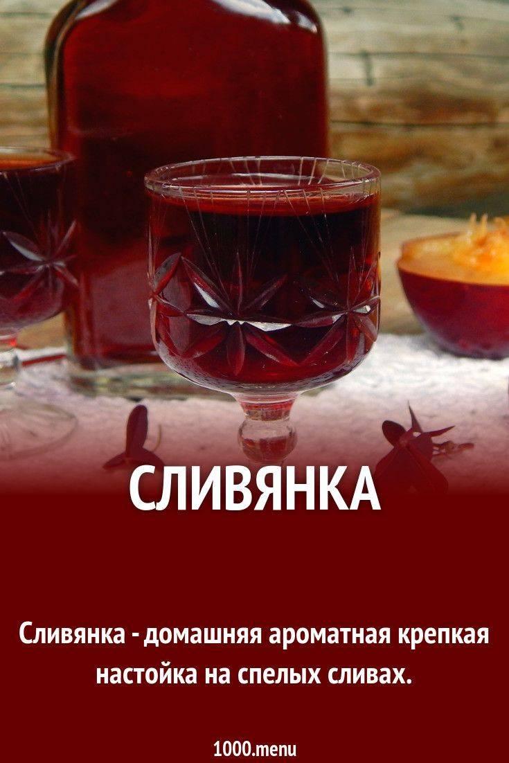 Сливянка в домашних условиях простые рецепты с водкой без водки на спирту