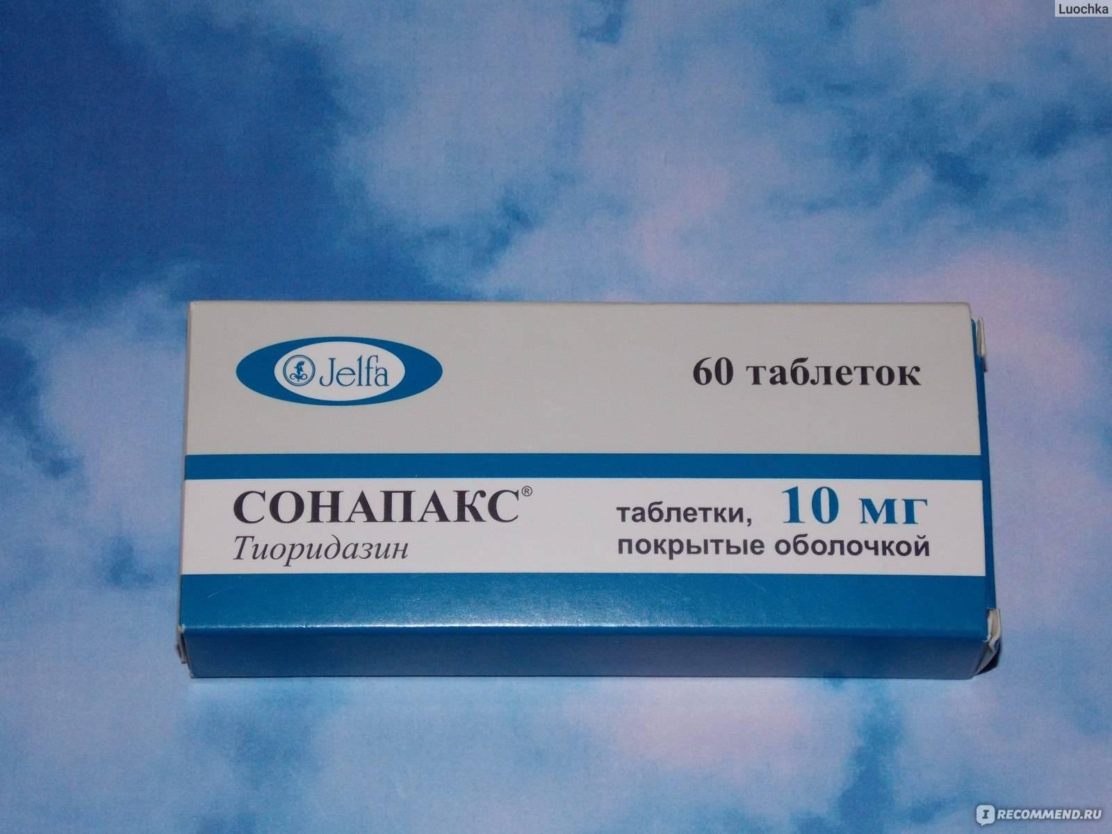 Сонапакс цена в томске от 284 руб., купить сонапакс, отзывы и инструкция по применению