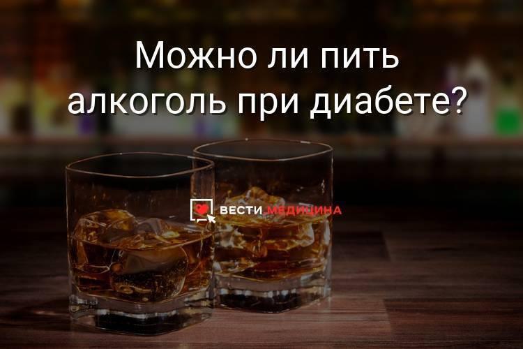 Как при сахарном диабете влияет употребление алкоголя на содержание сахара в крови