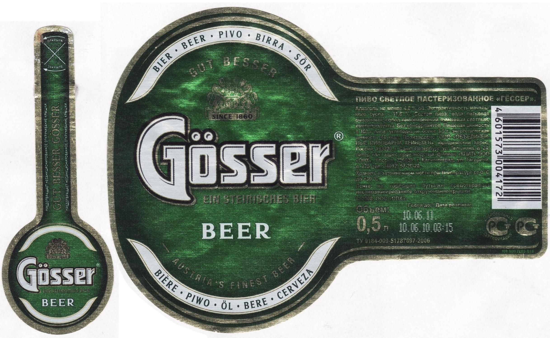 Пиво в австрии: особенности, виды, бренды