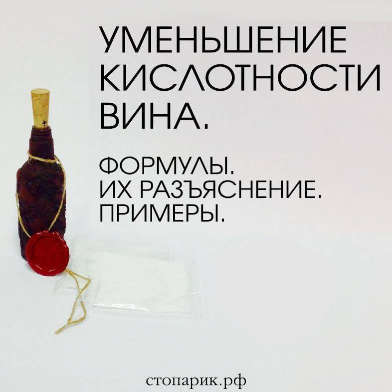 Пять методов снизить кислотность домашнего вина | алкофан | яндекс дзен