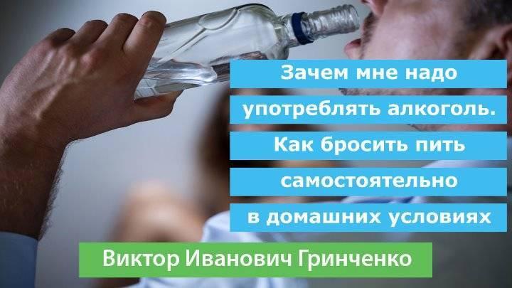 Как бросить пить алкоголь самостоятельно в домашних условиях: что для этого нужно?