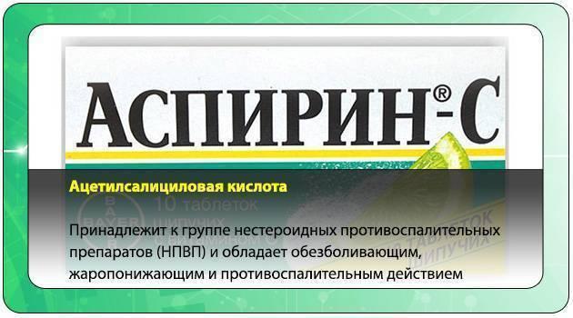 Помогает ли аспирин от похмелья