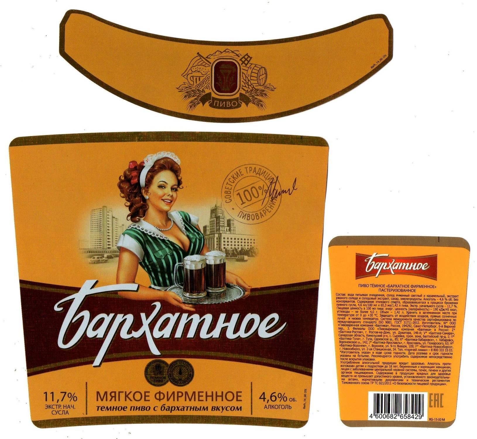 Бархатное пиво – советский ответ портеру и стауту
