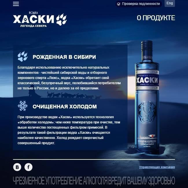 Закаленная северным холодом и очищенная сибирским морозом особенная водка «хаски»