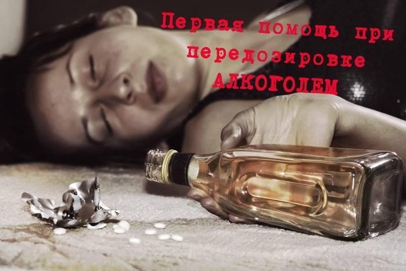 Алкоголь – это яд в любых количествах