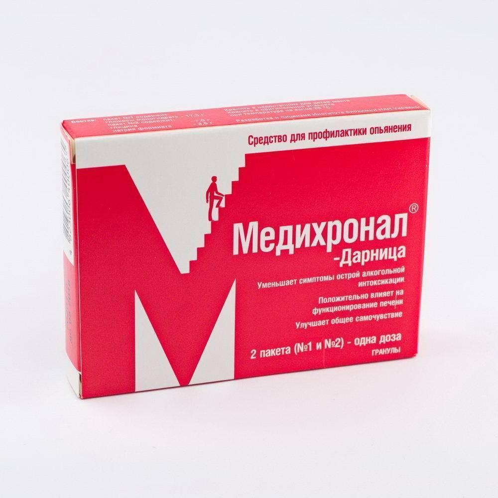 Подробный обзор таблеток от запоя: известные лекарства, которые используют наркологи