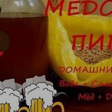 Медовуха: рецепт приготовления в домашних условиях своими руками