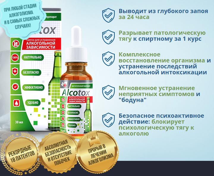 Какие средства от алкоголизма продаются в аптеках: инструкции лекарств