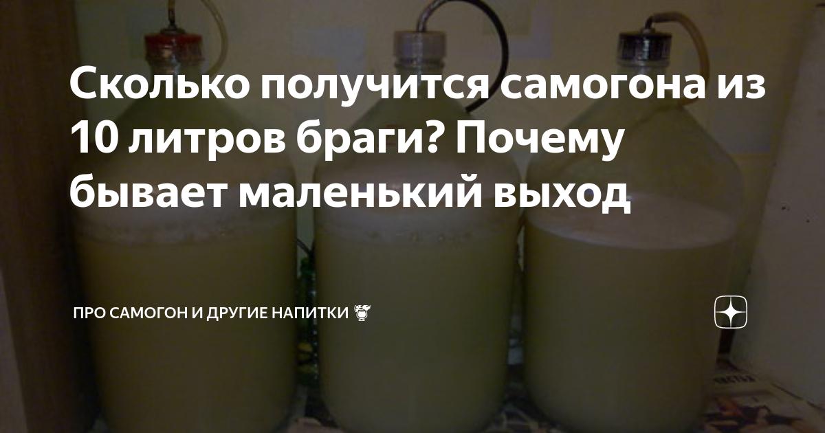 Сколько самогона получится из 10 литров браги?