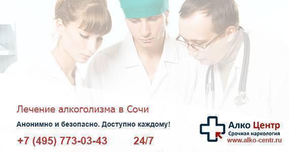 Клиника «надежная помощь» - 22 врача, 299 отзывов | сочи - продокторов