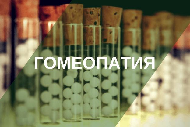 Гомеопатия и алкоголь: совместимость и можно ли сочетать