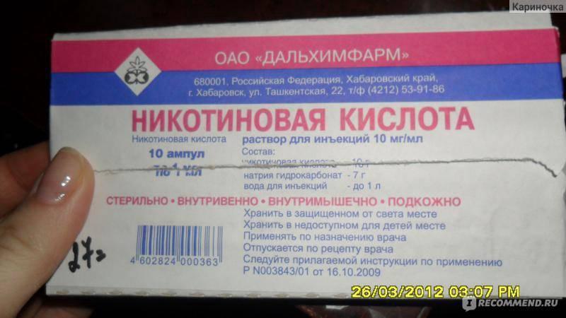 Никотиновая кислота: состав и действие никотинки, как принимать витамин