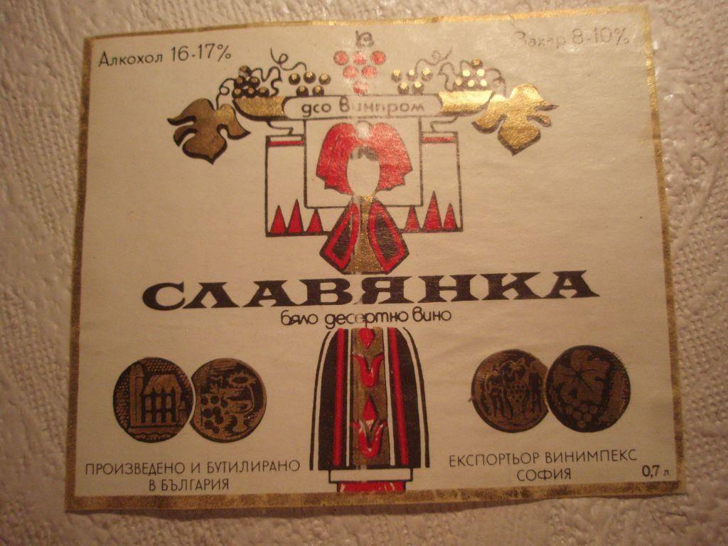 Болгарские вина: особенности и история