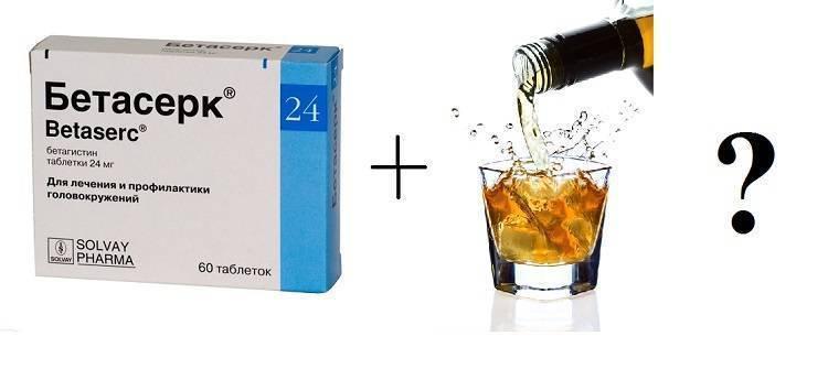 Совместимость приема витаминов и алкоголя одновременно