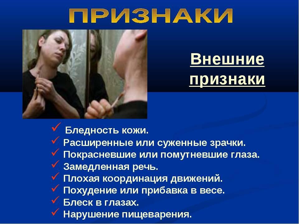 Наркомания и токсикомания: симптомы, последствия, лечение