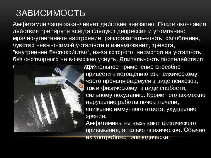 Амфитаминовая зависимость