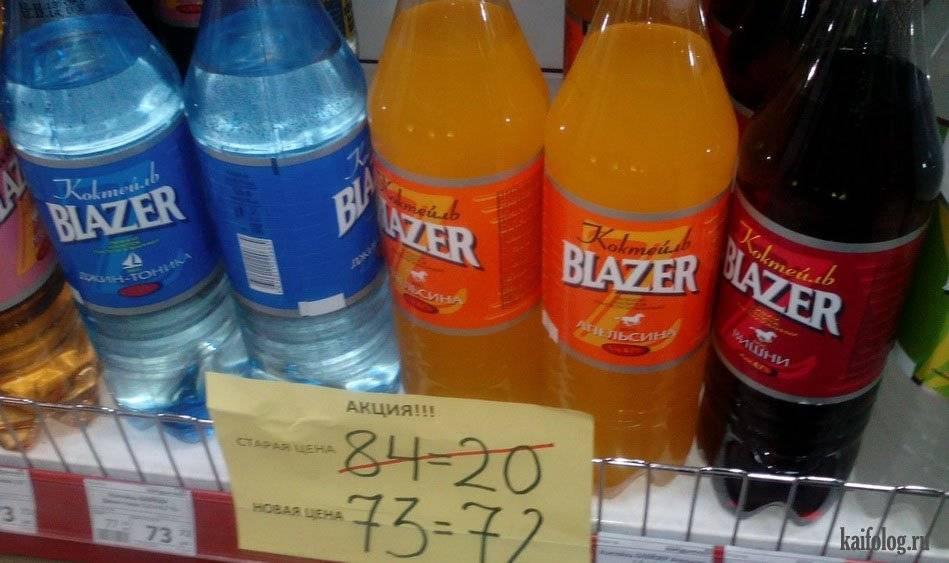 Блейзер - алкогольный напиток, сколько градусов, чем вреден