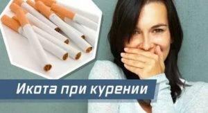 Ком в горле после курения: причины и как избавиться