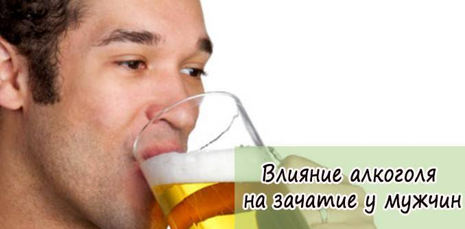 Влияние пива на мужской организм и зачатие. влияние пива на спермограмму и зачатие детей у мужчин