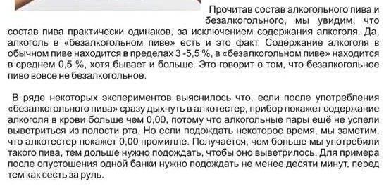 Возможно ли употребление безалкогольного пива при кодировке: ответы экспертов | medeponim.ru