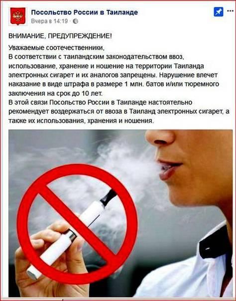 Курение в Таиланде 2020 - последние обновления
