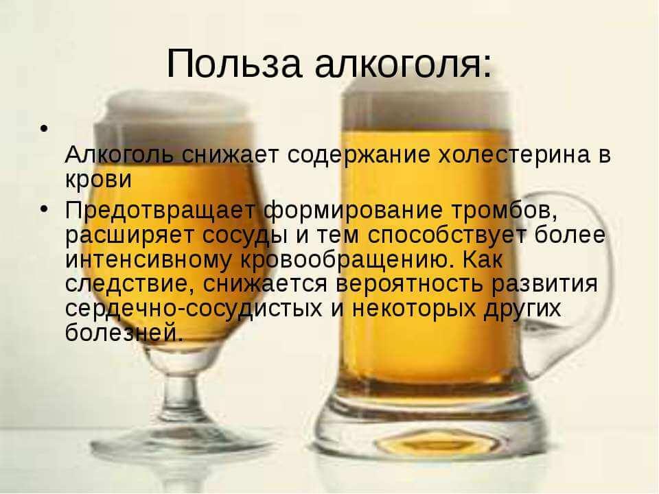 Алкоголь в небольших количествах: полезно или вредно